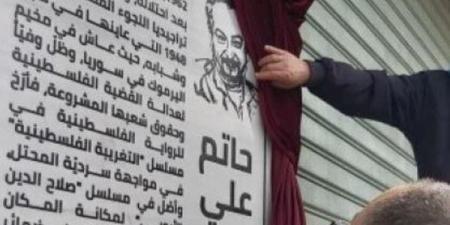 حاتم علي.. هكذا كرمت فلسطين من نقل وجع تغريبتها