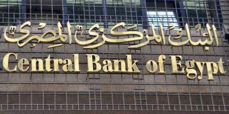 المركزي المصري يطرح سندات خزانة بـ11 مليار جنيه