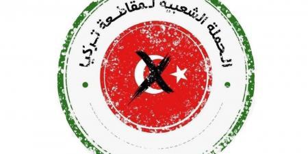 تركيا تلتف على المقاطعة السعودية غير الرسمية