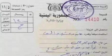 بالوثيقة: الحوثيون يبتزون الاثرياء
