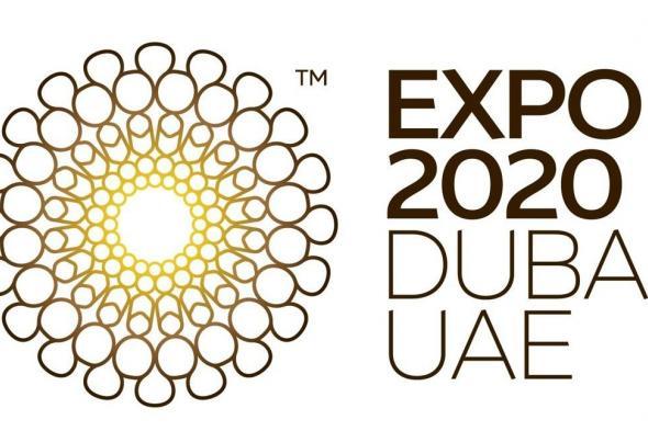 """""""إكسبو 2020 دبي"""" يستعد للانطلاق مطلع أكتوبر"""